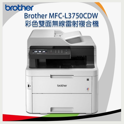 Brother MFC-L3750CDW加一支TN-267BK