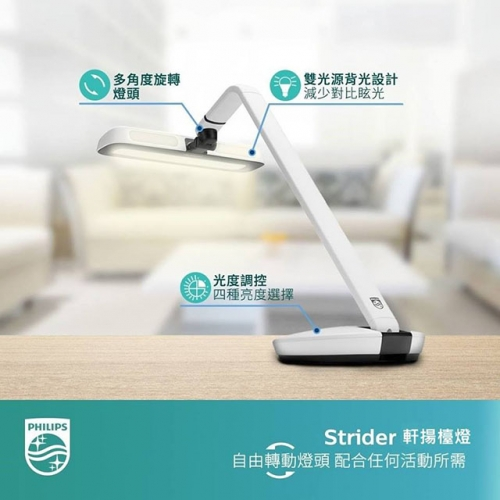 【飛利浦 PHILIPS LIGHTING】軒揚LED檯燈Strider 66111 (簡約白)