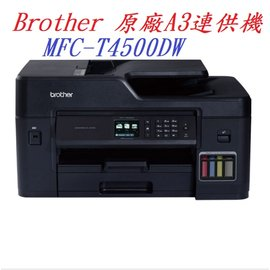 Brother MFC-T4500DW 大連供A3多功能複合機