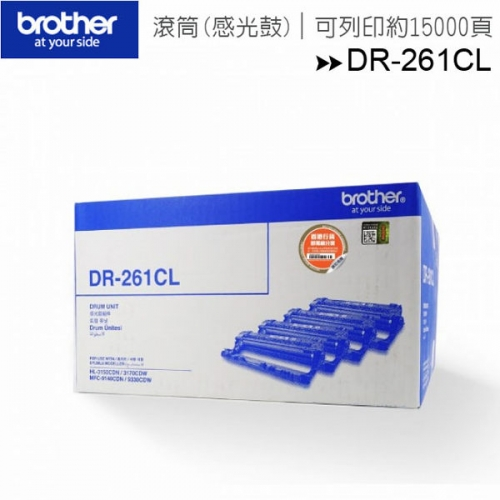 Brother DR-261CL 原廠滾筒(感光鼓)